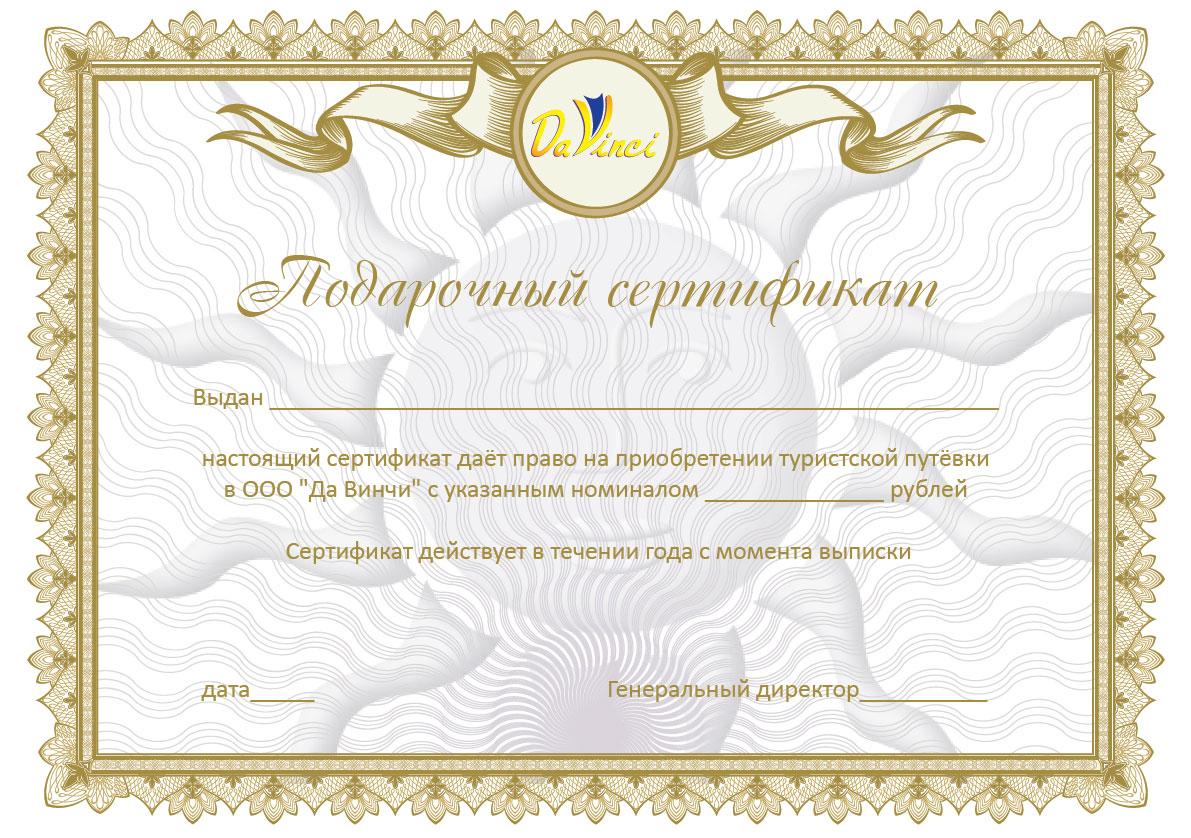 Сертификат вручения подарка 39